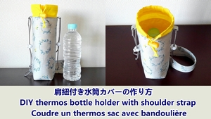 thermos bottle holder