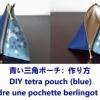 une pochette berlingot (bleu)