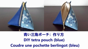 triangle pouch (blue)