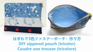 tricolor zippered pouch