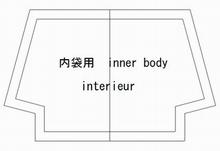 内袋用の型紙