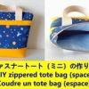 un tote bag (espace)