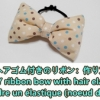 un élastique (noeud de pap)