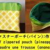 une trousse (ananas)