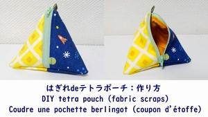 三角ポーチ