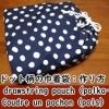 ドット柄の巾着袋の作り方