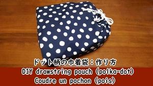 drawstring pouch (polka-dot)