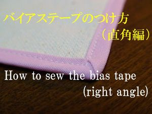 how to sew the bias tape